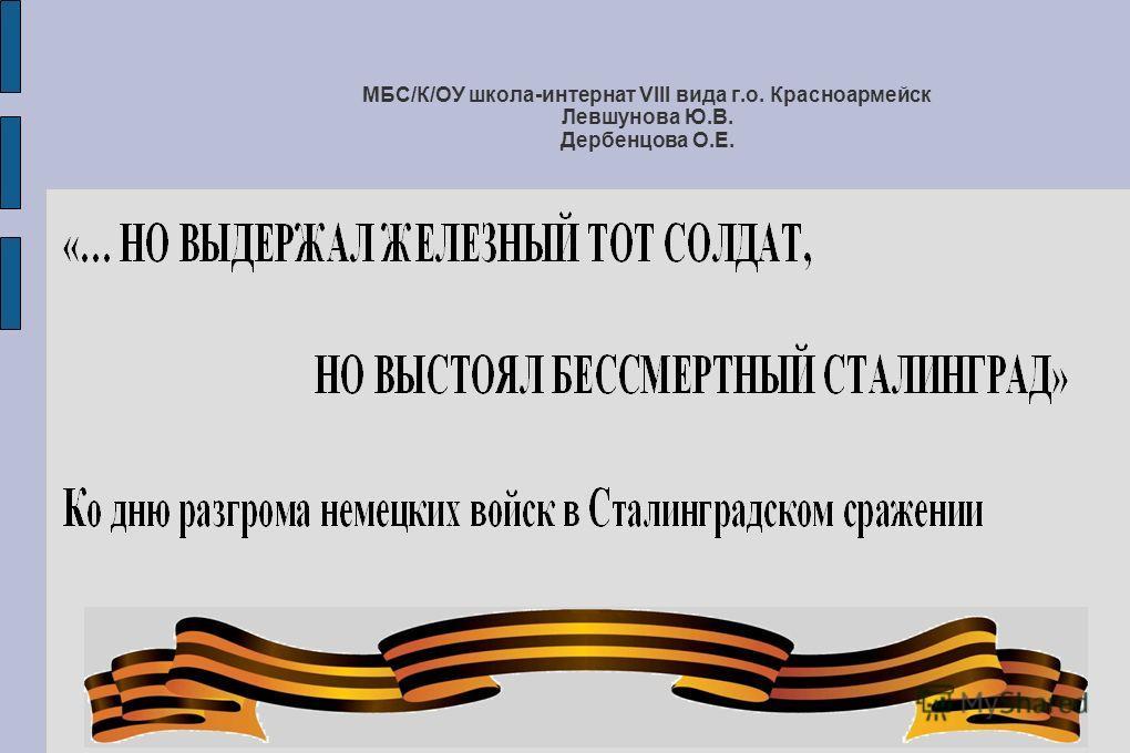 МБС/К/ОУ школа-интернат VIII вида г.о. Красноармейск Левшунова Ю.В. Дербенцова О.Е.