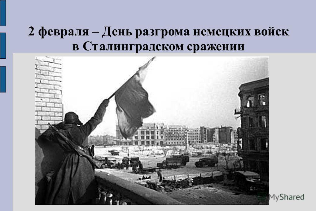2 февраля – День разгрома немецких войск в Сталинградском сражении