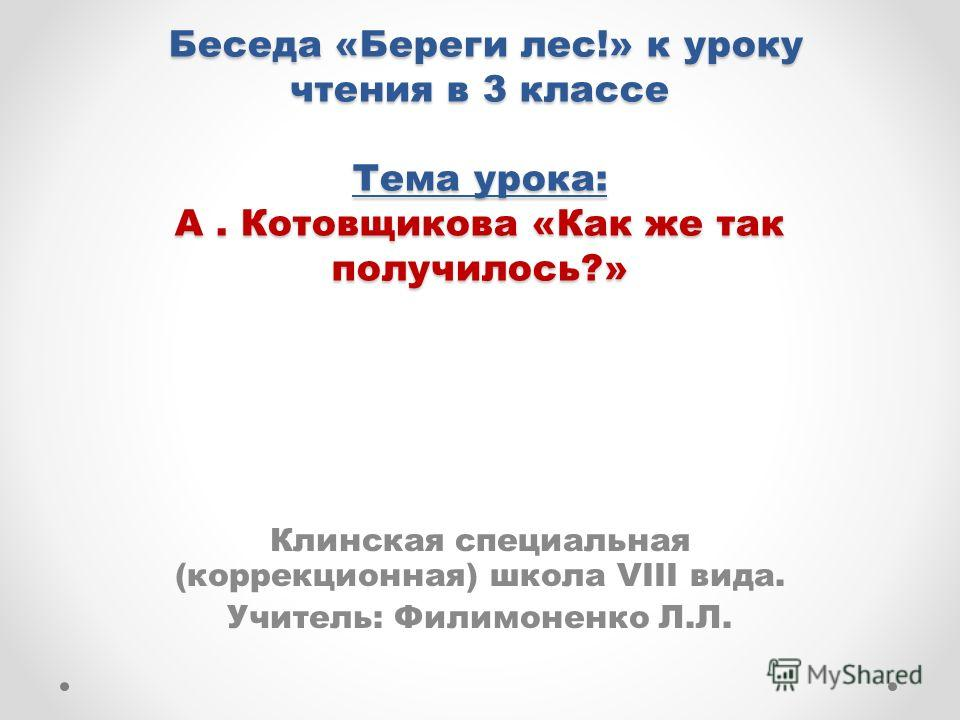 Беседы о сборе макулатуры адреса приема макулатуры днепропетровск