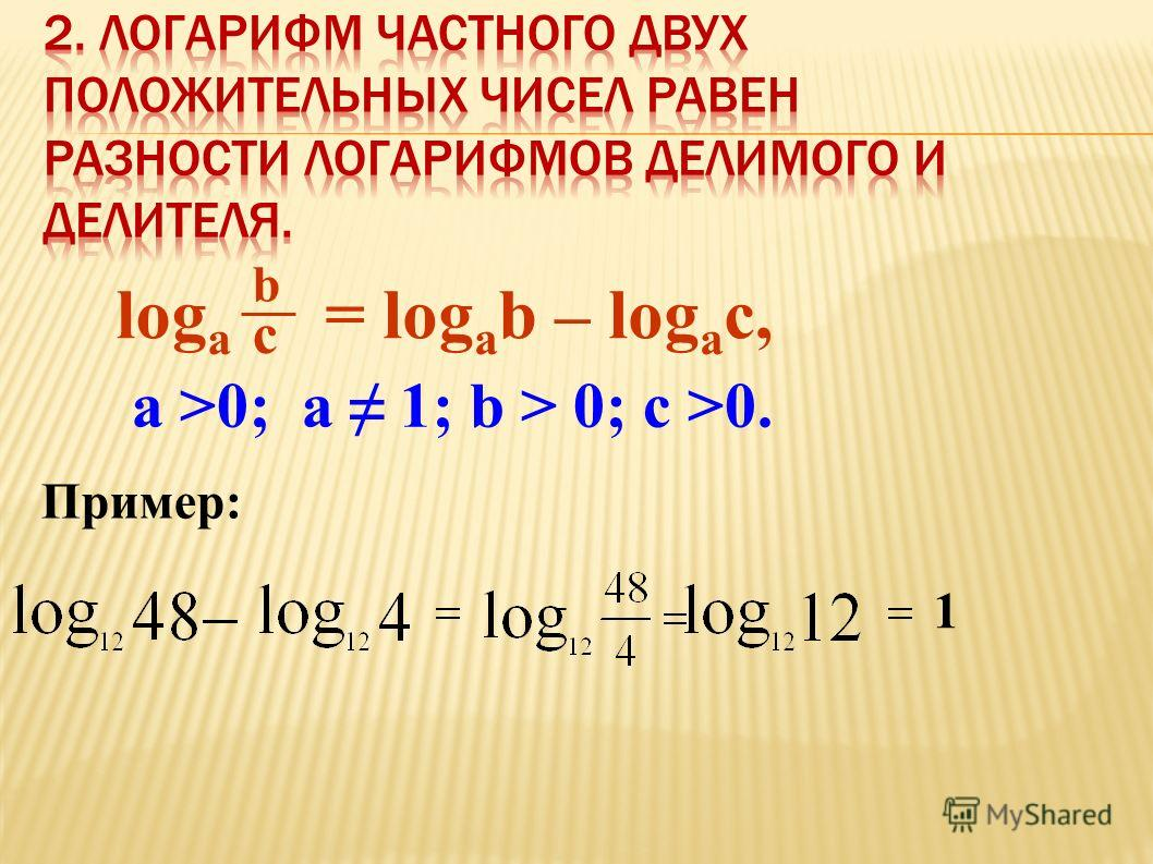 log a b c = log a b – log a c, a >0; a 1; b > 0; c >0. Пример: 1