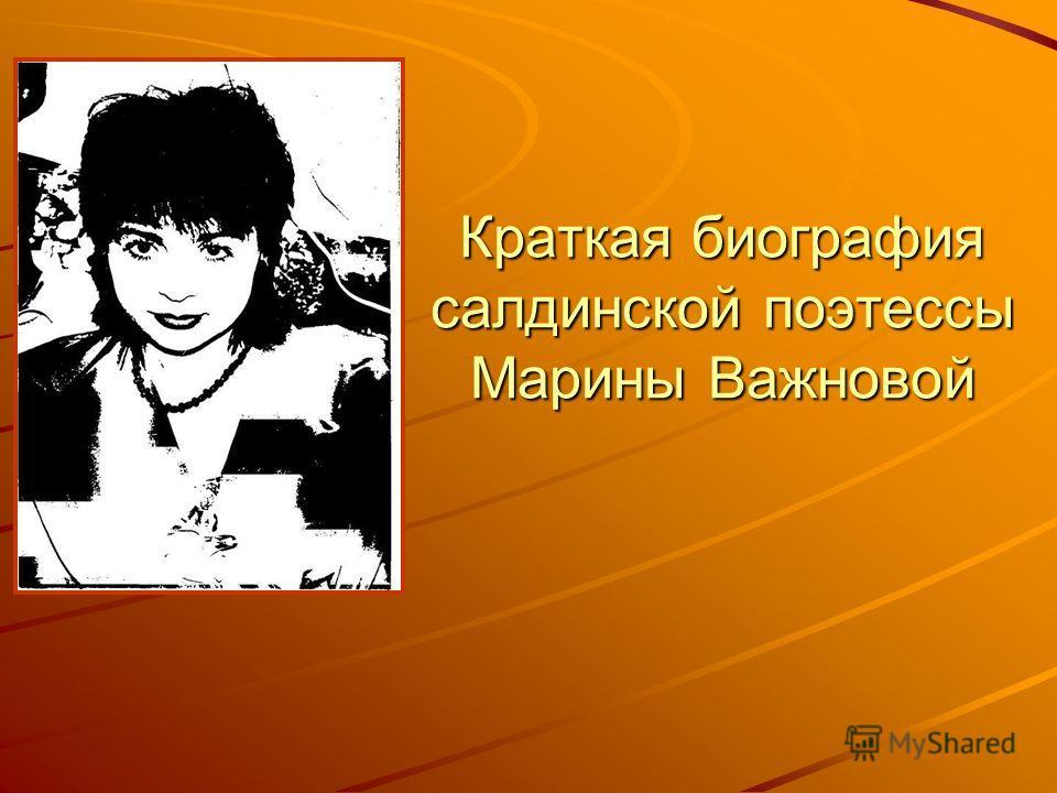 Краткая биография салдинской поэтессы Марины Важновой