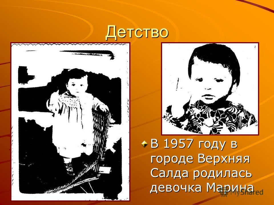 Детство В 1957 году в городе Верхняя Салда родилась девочка Марина