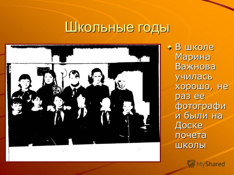 Школьные годы В школе Марина Важнова училась хорошо, не раз ее фотографи и были на Доске почета школы