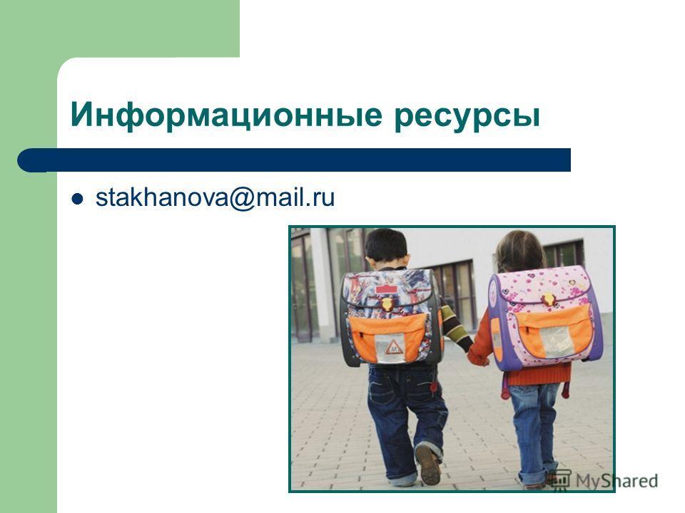 Информационные ресурсы stakhanova@mail.ru