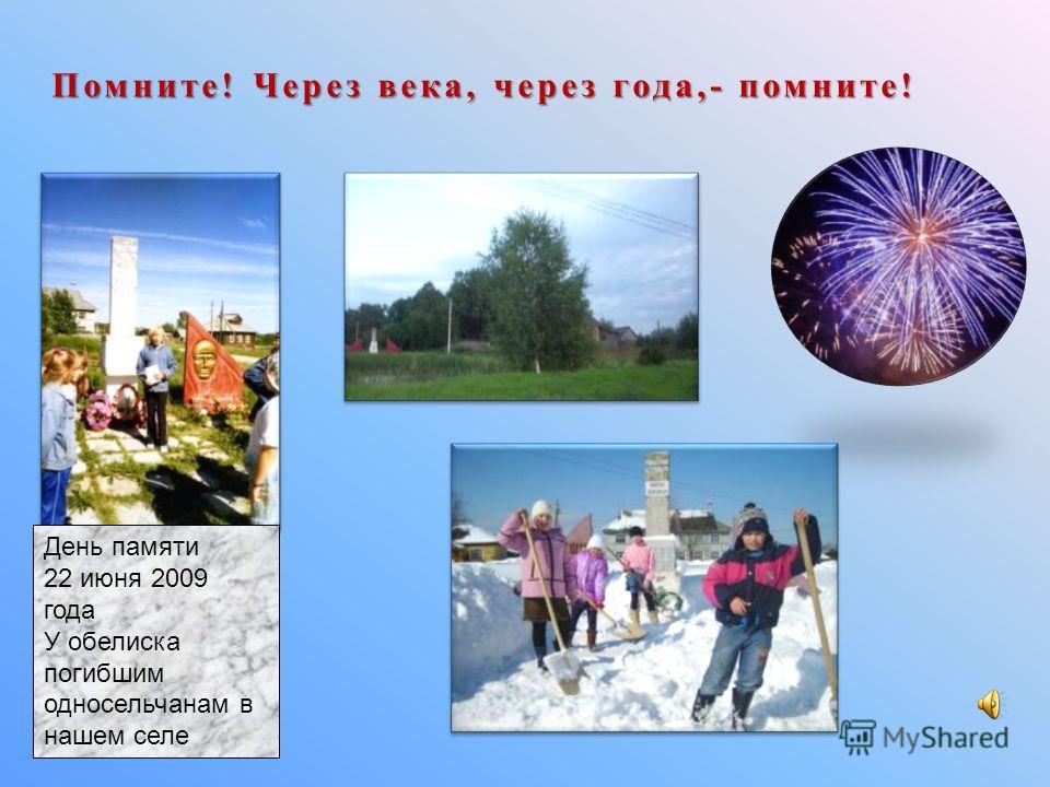 Помните! Через века, через года,- помните! День памяти 22 июня 2009 года У обелиска погибшим односельчанам в нашем селе