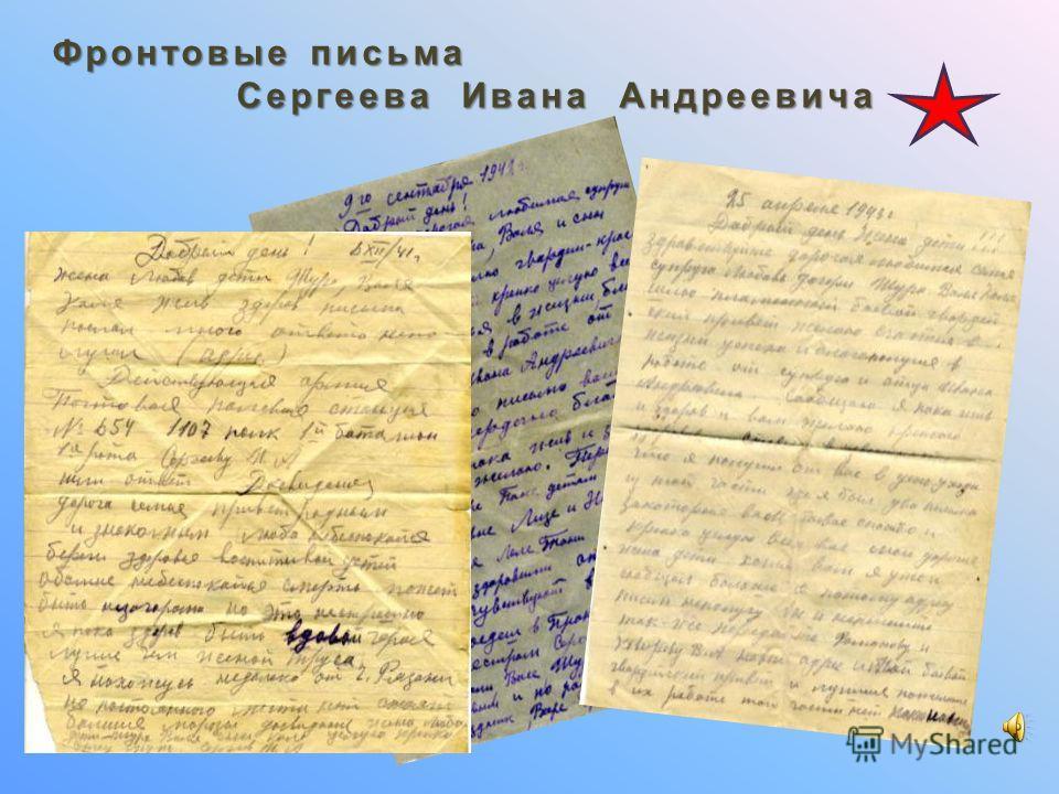 Фронтовые письма Сергеева Ивана Андреевича Сергеева Ивана Андреевича