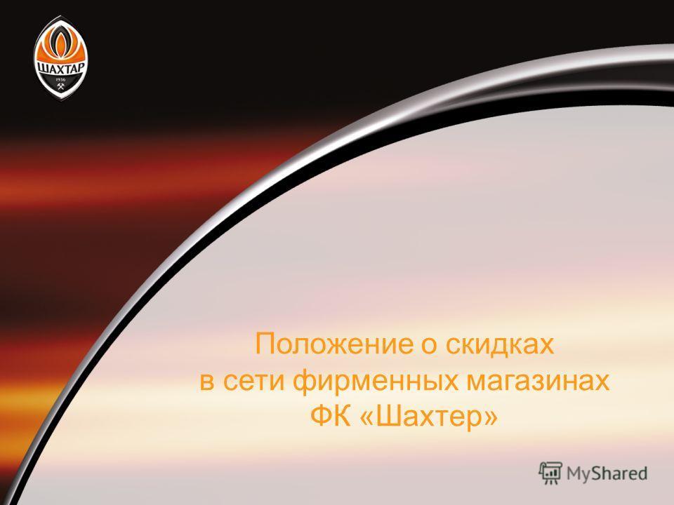 Положение о скидках в сети фирменных магазинах ФК «Шахтер»