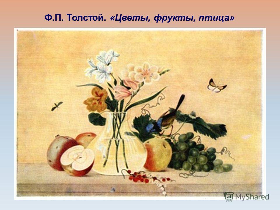 Ф.П. Толстой. «Цветы, фрукты, птица»