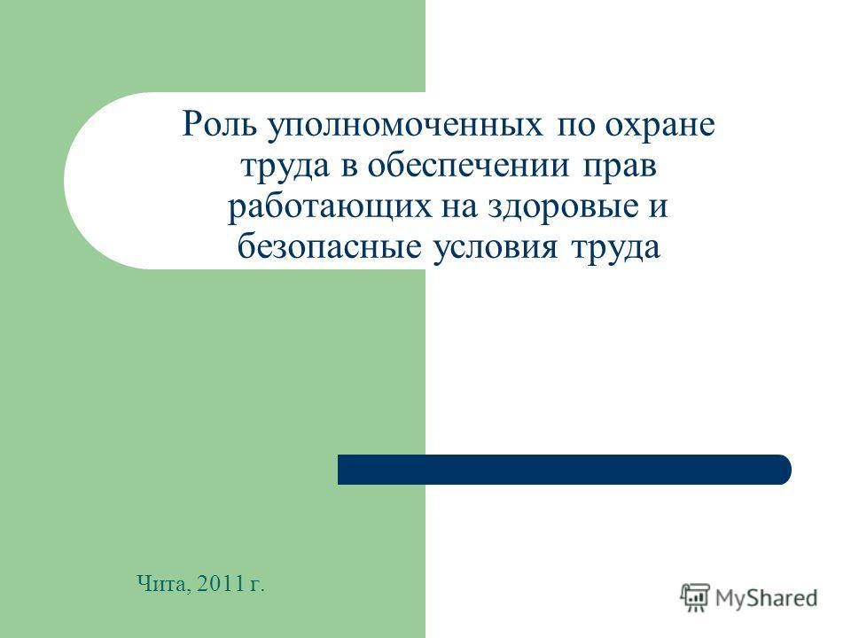 Роль уполномоченных по охране труда в обеспечении прав работающих на здоровые и безопасные условия труда Чита, 2011 г.