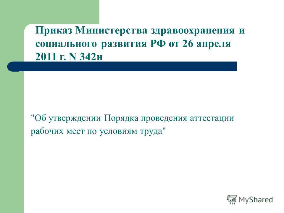 Об утверждении Порядка проведения аттестации рабочих мест по условиям труда Приказ Министерства здравоохранения и социального развития РФ от 26 апреля 2011 г. N 342н