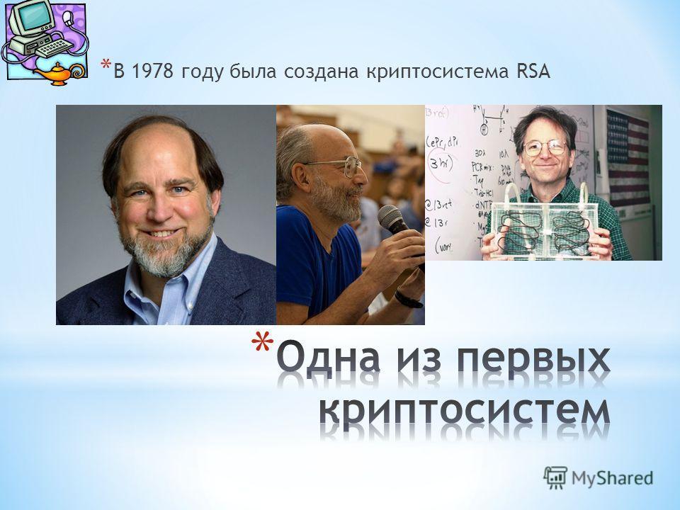 * В 1978 году была создана криптосистема RSA