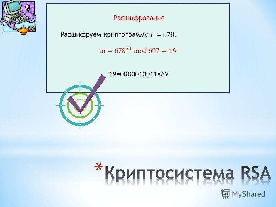 19=0000010011=АУ