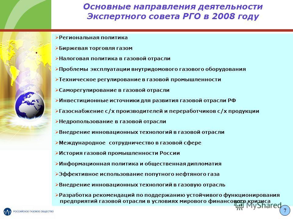 Основные направления деятельности Экспертного совета РГО в 2008 году Региональная политика Биржевая торговля газом Налоговая политика в газовой отрасли Проблемы эксплуатации внутридомового газового оборудования Техническое регулирование в газовой про