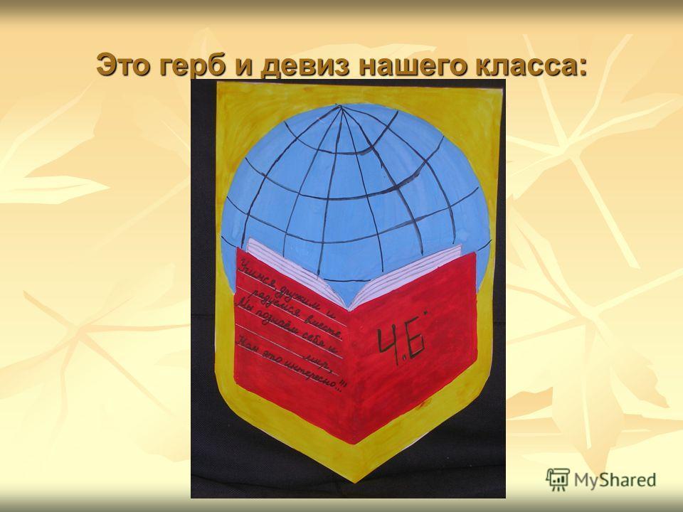 Это герб и девиз нашего класса:
