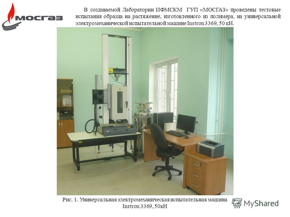 В создаваемой Лаборатории ИФМСКМ ГУП «МОСГАЗ» проведены тестовые испытания образца на растяжение, изготовленного из полимера, на универсальной электромеханической испытательной машине Instron 3369, 50 кН. Рис. 1. Универсальная электромеханическая исп
