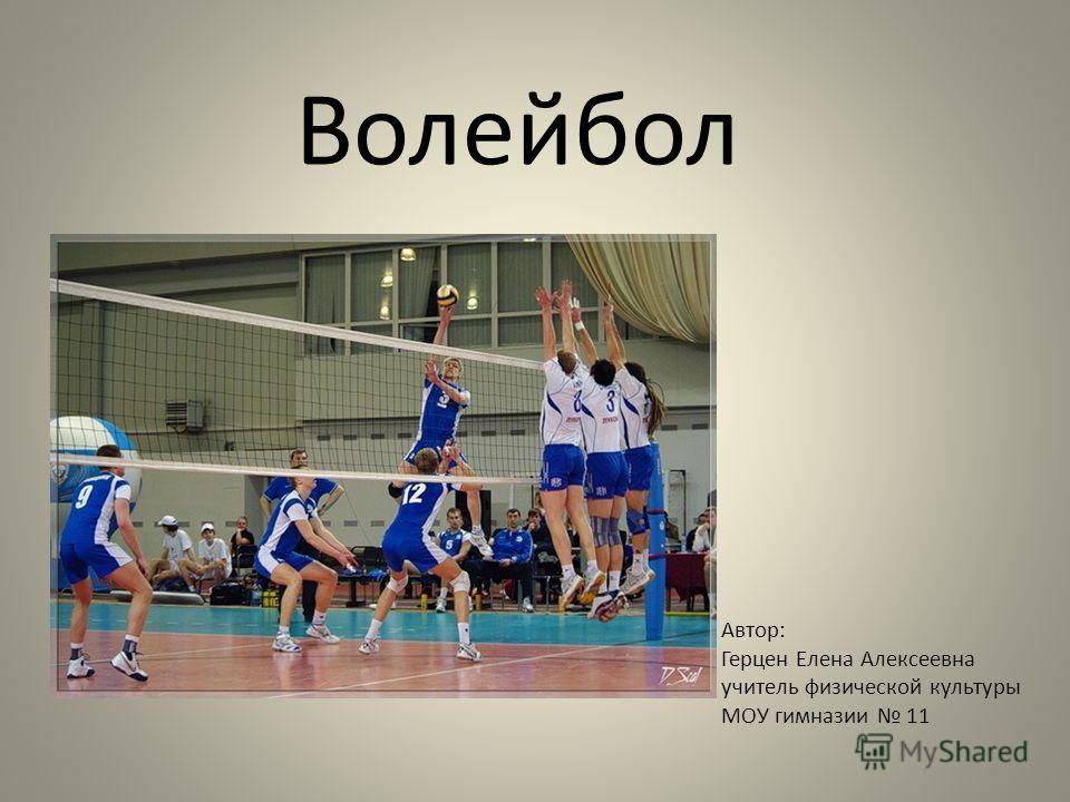 Волейбол Автор: Герцен Елена Алексеевна учитель физической культуры МОУ гимназии 11