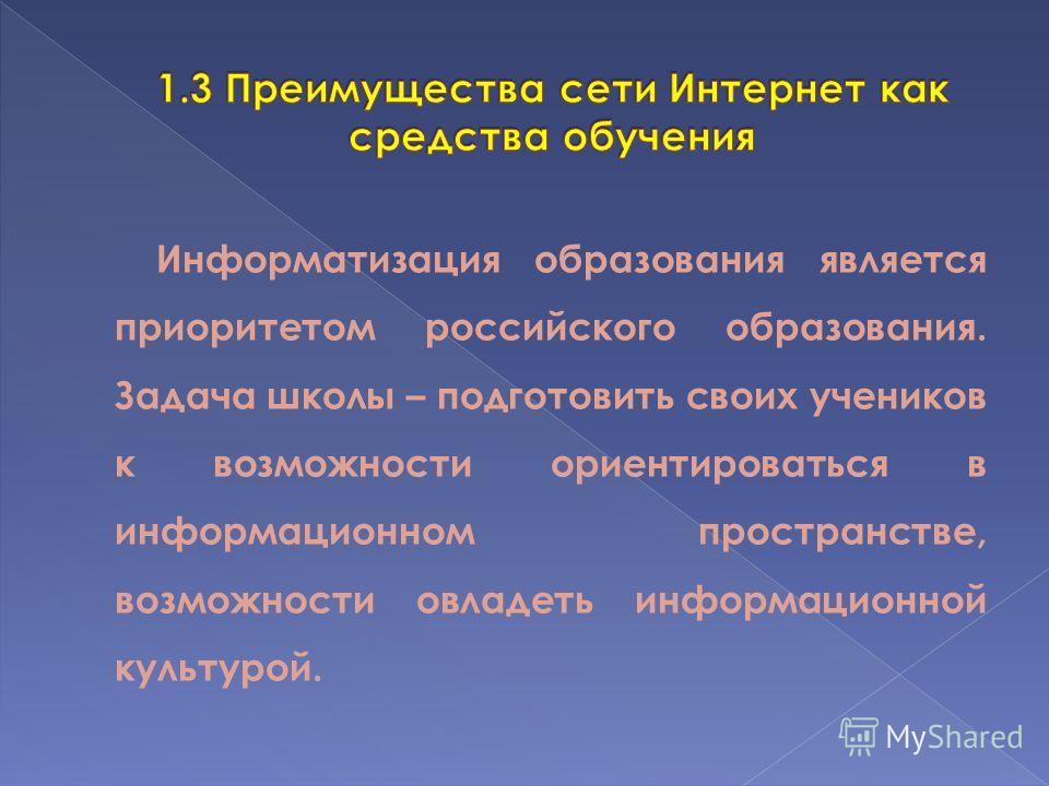 Информатизация образования является приоритетом российского образования. Задача школы – подготовить своих учеников к возможности ориентироваться в информационном пространстве, возможности овладеть информационной культурой.