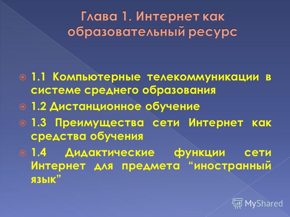 1.1 Компьютерные телекоммуникации в системе среднего образования 1.2 Дистанционное обучение 1.3 Преимущества сети Интернет как средства обучения 1.4 Дидактические функции сети Интернет для предмета иностранный язык