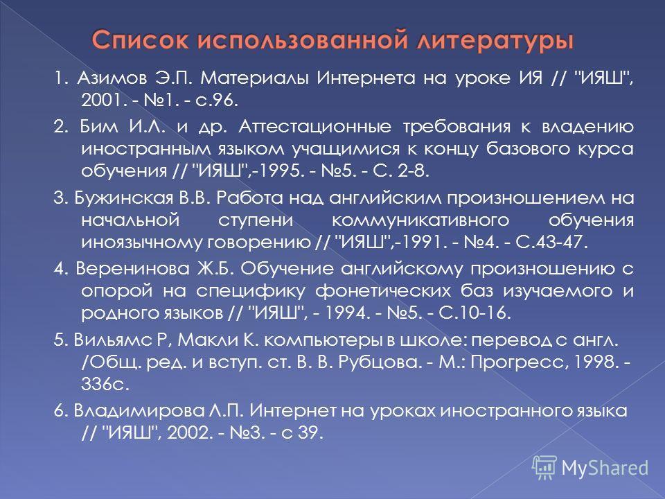 1. Азимов Э.П. Материалы Интернета на уроке ИЯ //