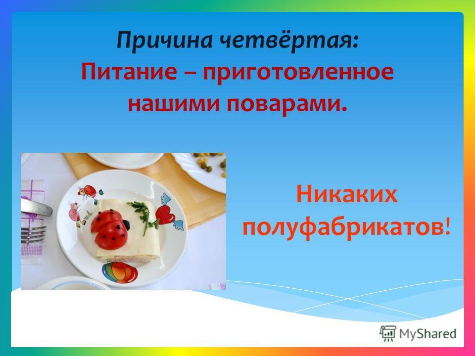 Причина четвёртая: Питание – приготовленное нашими поварами. Никаких полуфабрикатов!