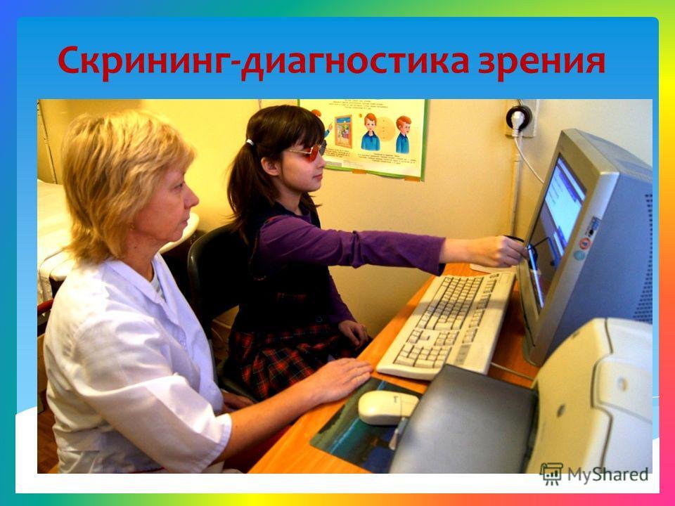 Скрининг-диагностика зрения