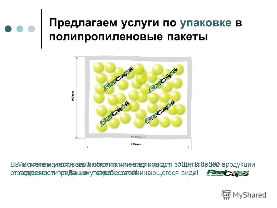 Предлагаем услуги по капсулированию БАД в мягкие желатиновые капсулы Для Вас мы можем закапсулировать любые маслорастворимые субстанции ВЕС КАПСУЛ: от 0,025 г до 0,6 г РАЗМЕР КАПСУЛ: от 3,5 до 11 мм