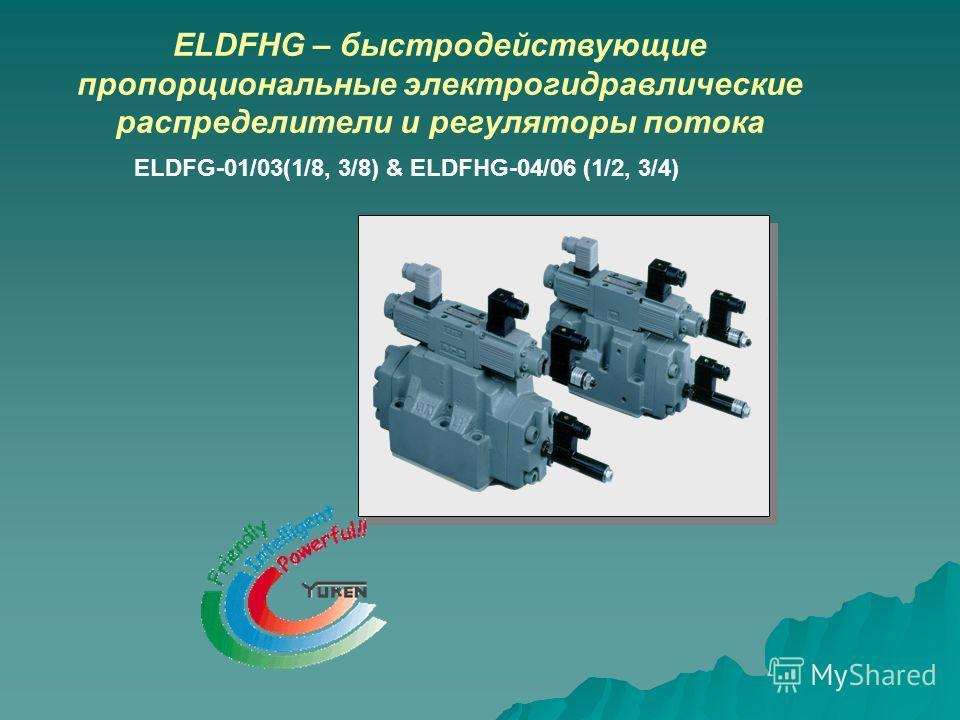 ELDFHG – быстродействующие пропорциональные электрогидравлические распределители и регуляторы потока ELDFG-01/03(1/8, 3/8) & ELDFHG-04/06 (1/2, 3/4)