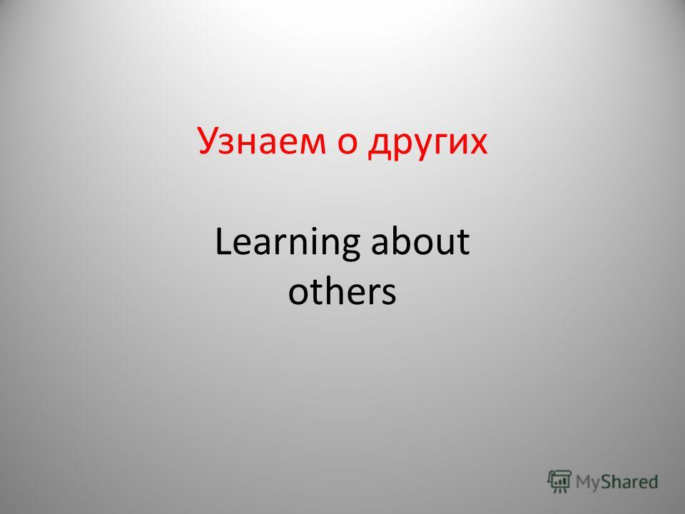 Узнаем о других Learning about others