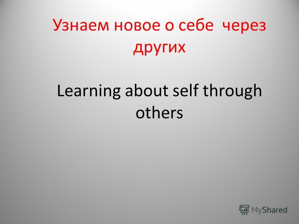Узнаем новое о себе через других Learning about self through others