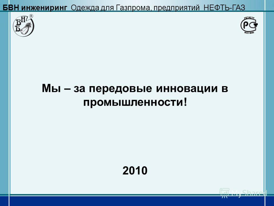 Мы – за передовые инновации в промышленности! 2010 БВН инжениринг Одежда для Газпрома, предприятий НЕФТЬ-ГАЗ