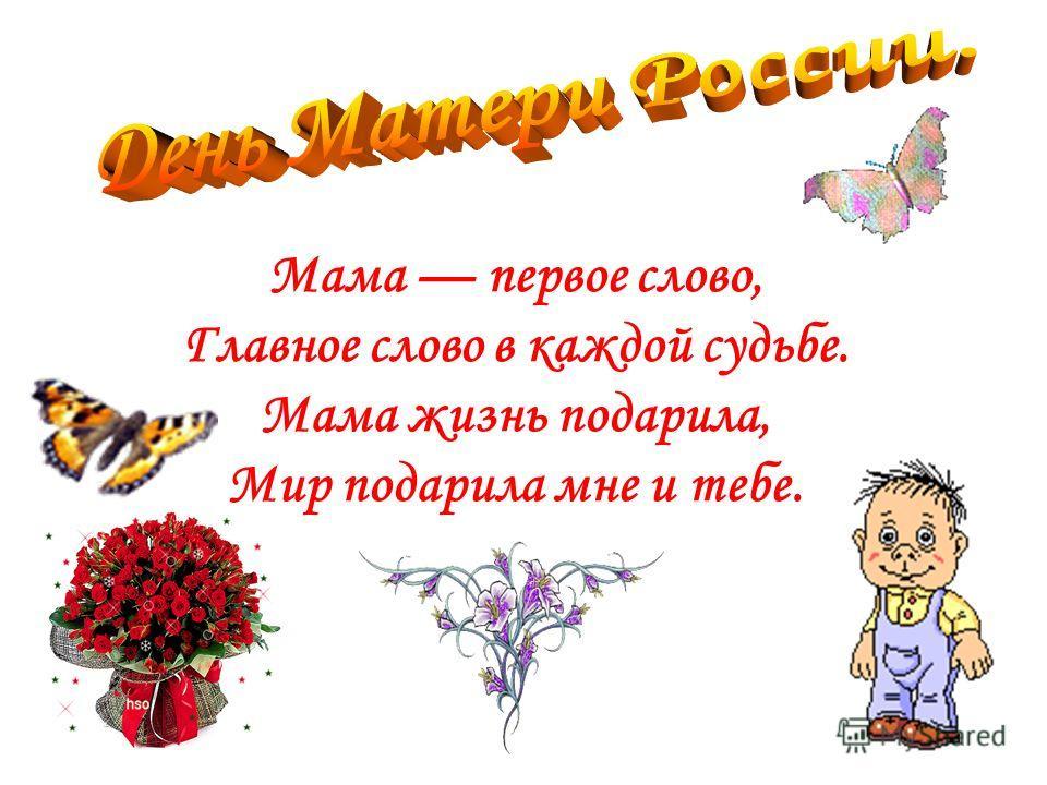 21.12.2013 Мама первое слово, Главное слово в каждой судьбе. Мама жизнь подарила, Мир подарила мне и тебе.
