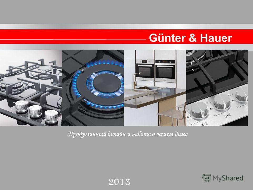 2013 Продуманный дизайн и забота о вашем доме Günter & Hauer