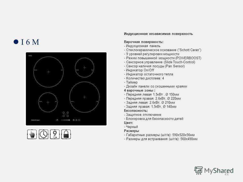 21 I 6 M Индукционная независимая поверхность Варочная поверхность: - Индукционная панель - Стеклокерамическое основание (