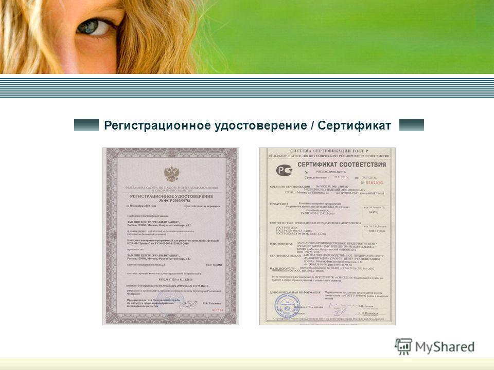Регистрационное удостоверение / Сертификат