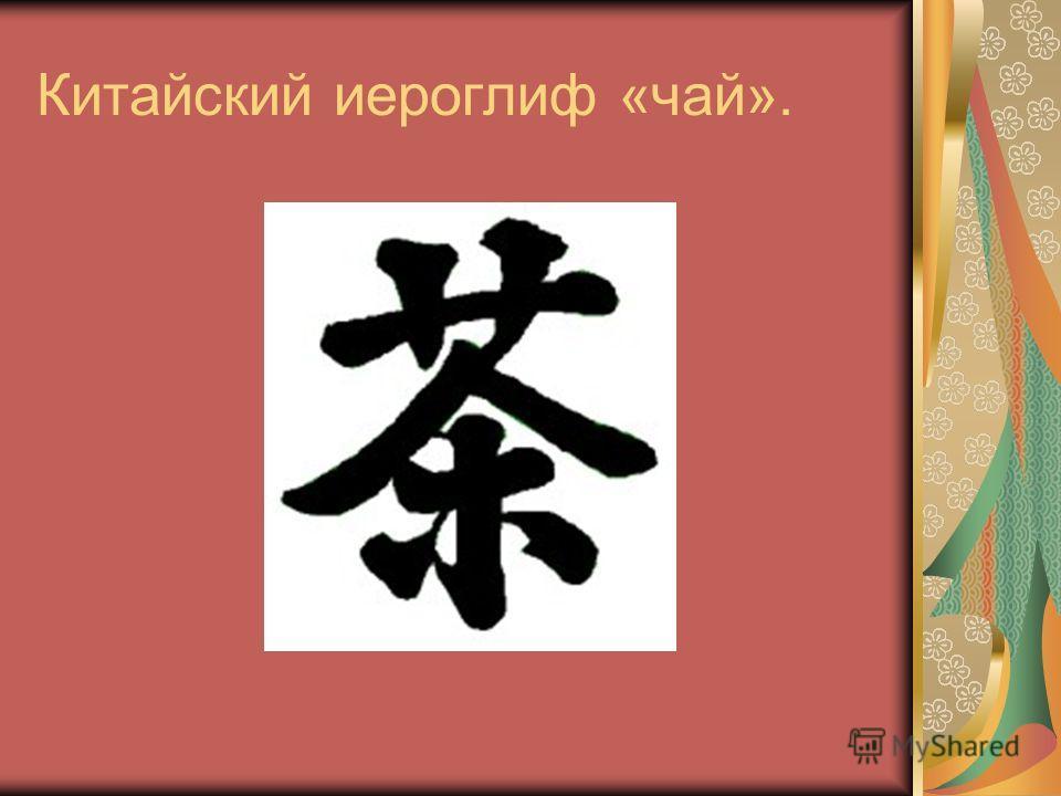 Китайский иероглиф «чай».