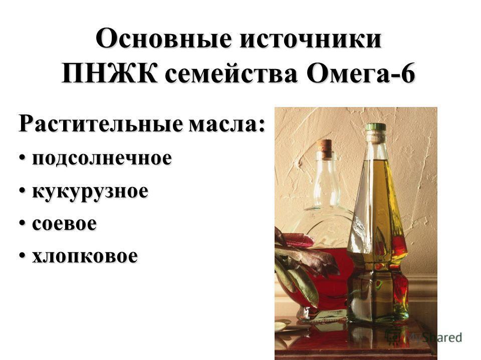 Основные источники ПНЖК семейства Омега-6 Растительные масла: подсолнечное подсолнечное кукурузное кукурузное соевое соевое хлопковое хлопковое