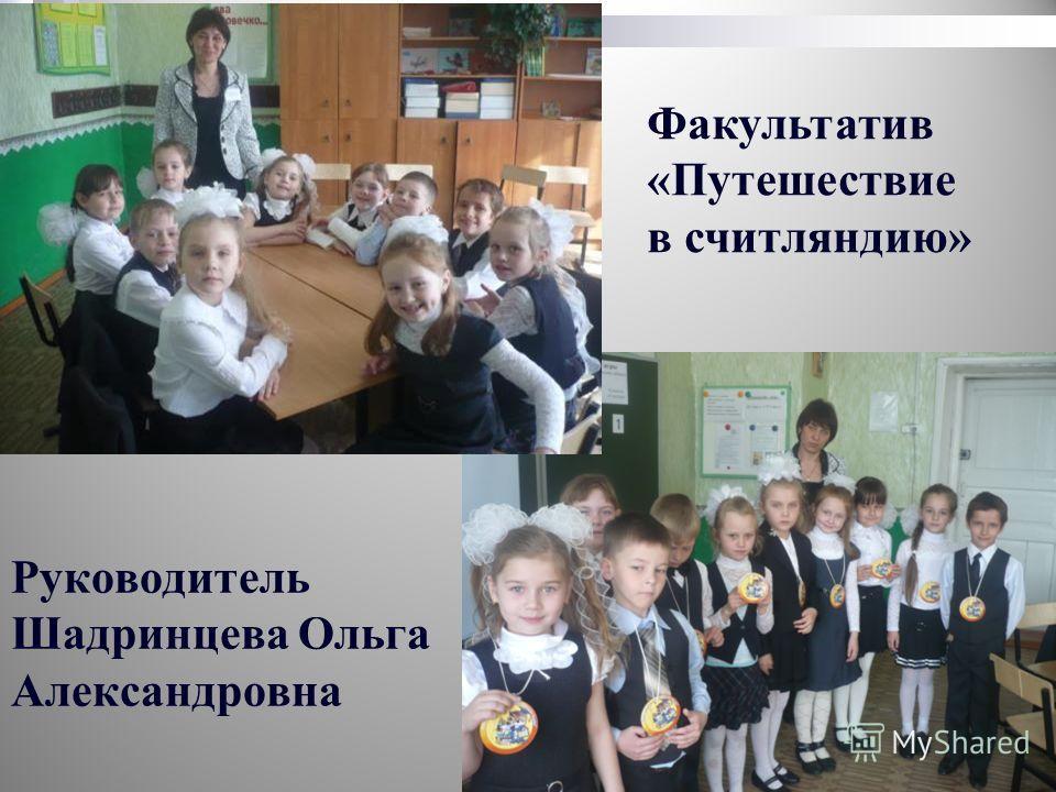 Руководитель Шадринцева Ольга Александровна Факультатив «Путешествие в считляндию»