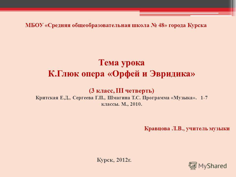 Музыка 6 Класс Сергеева Критская