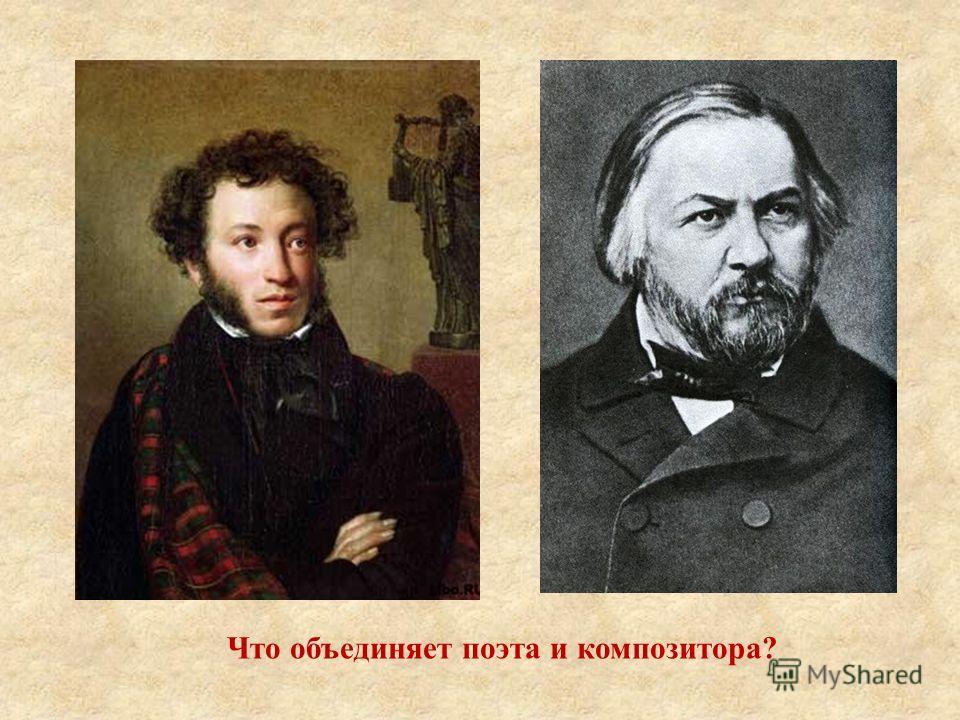 Что объединяет поэта и композитора?