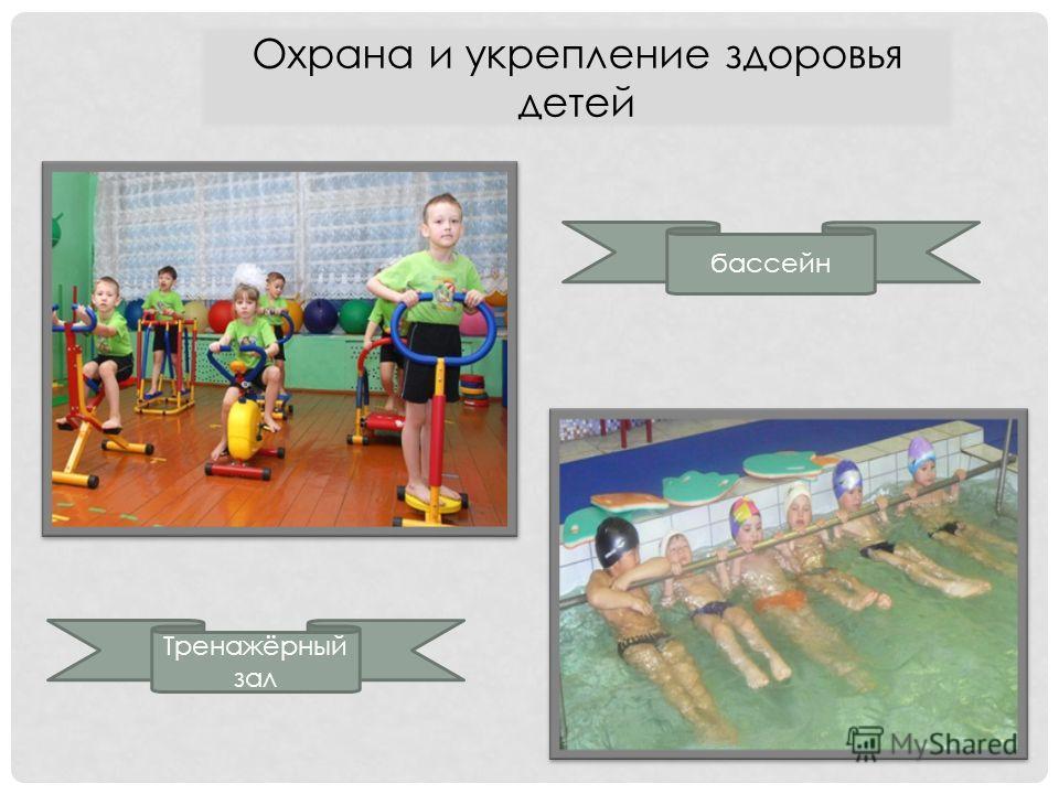 Охрана и укрепление здоровья детей Тренажёрный зал бассейн