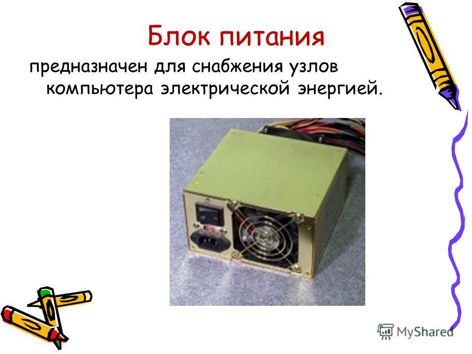 Периферийные устройства хранения информации