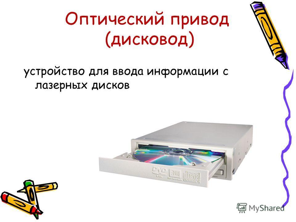 Оптический привод (дисковод) устройство для ввода информации с лазерных дисков