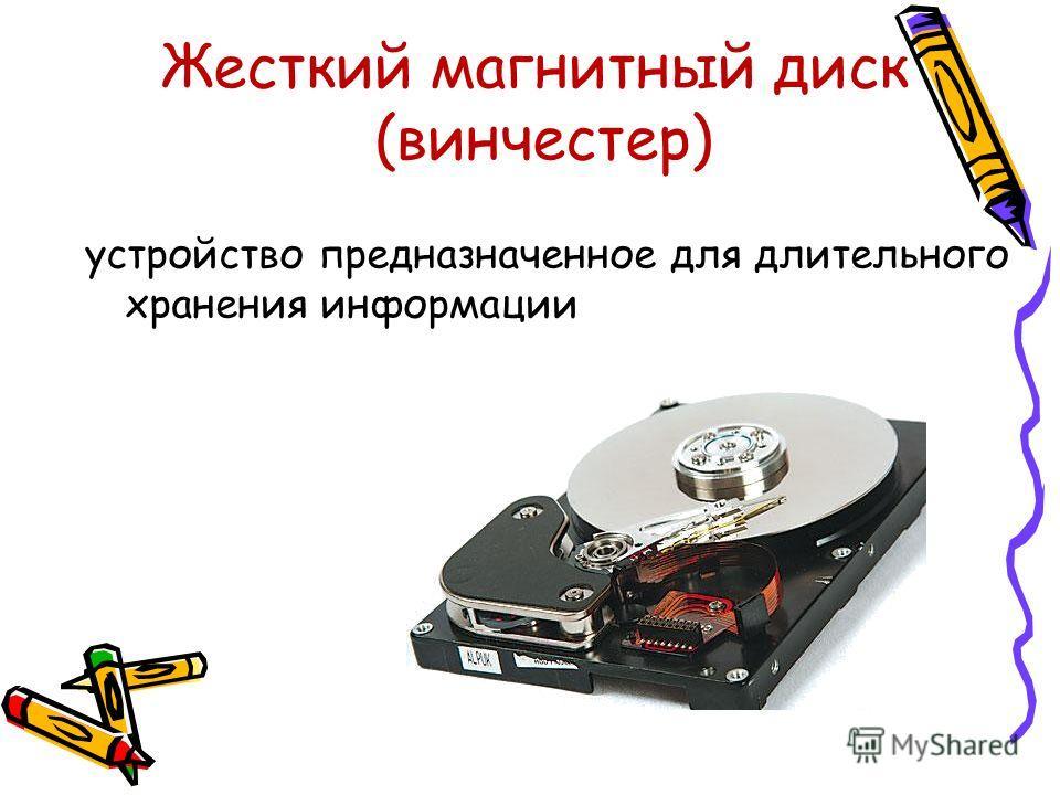 Жесткий магнитный диск (винчестер) устройство предназначенное для длительного хранения информации