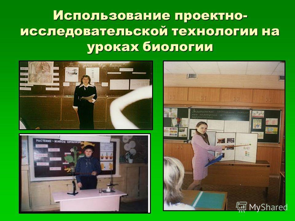 Использование проектно- исследовательской технологии на уроках биологии