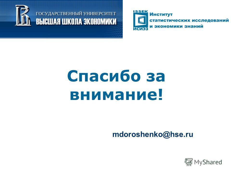 Спасибо за внимание! mdoroshenko@hse.ru