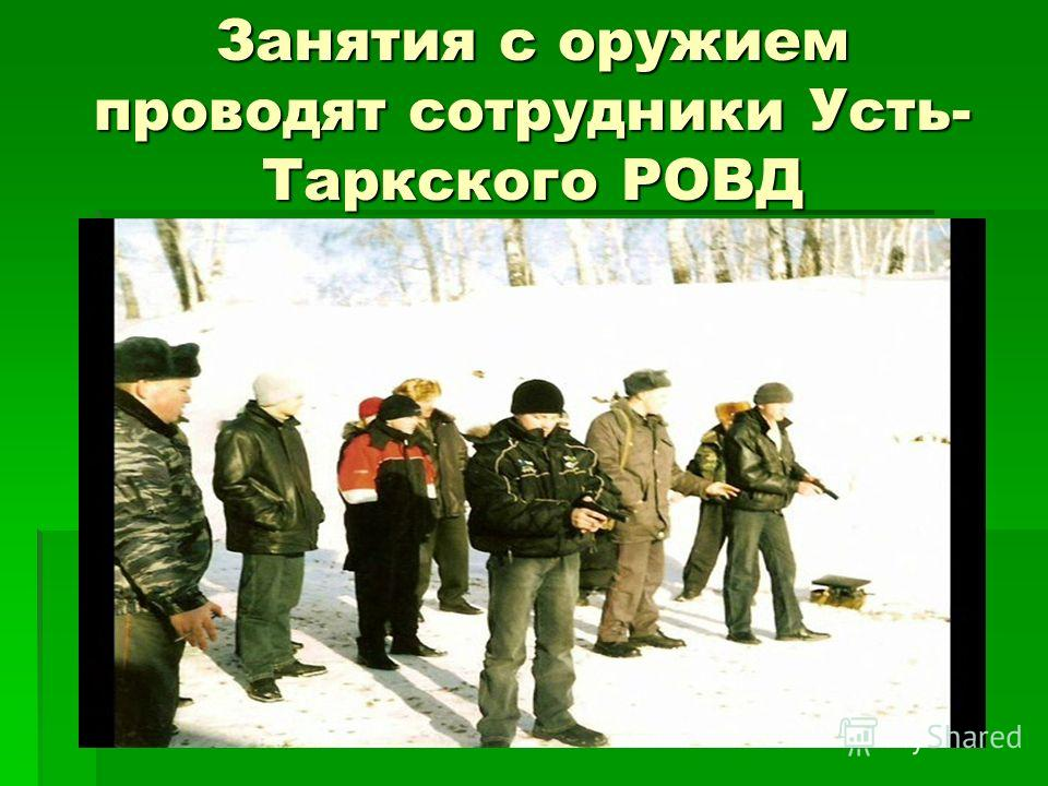 Занятия с оружием проводят сотрудники Усть- Таркского РОВД