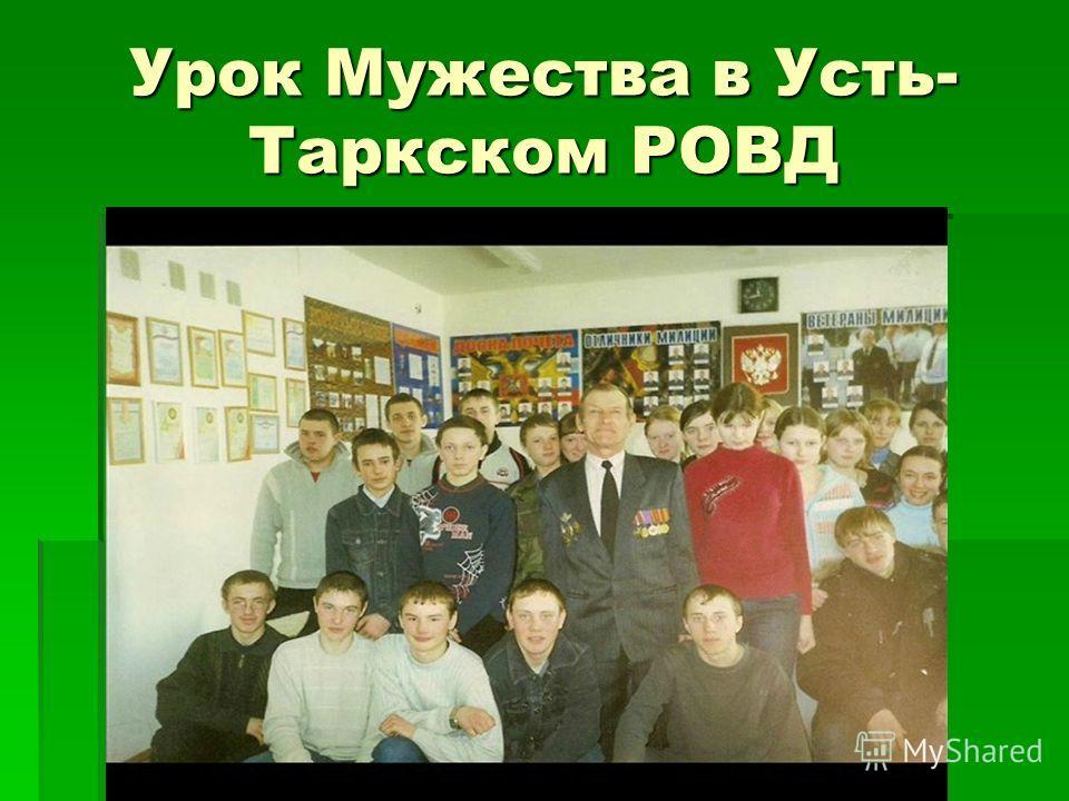 Урок Мужества в Усть- Таркском РОВД