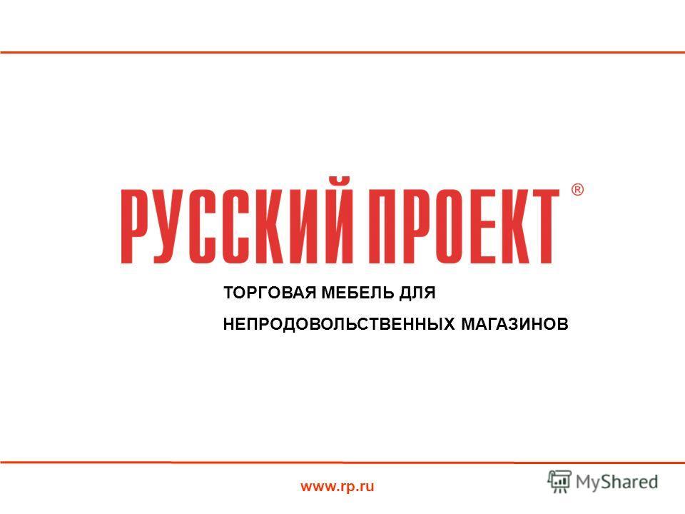 www.rp.ru ТОРГОВАЯ МЕБЕЛЬ ДЛЯ НЕПРОДОВОЛЬСТВЕННЫХ МАГАЗИНОВ