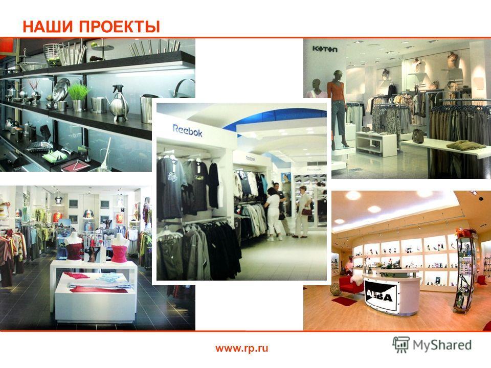 www.rp.ru НАШИ ПРОЕКТЫ