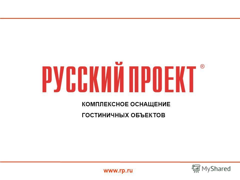 КОМПЛЕКСНОЕ ОСНАЩЕНИЕ ГОСТИНИЧНЫХ ОБЪЕКТОВ www.rp.ru
